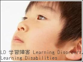 LD 学習障害Learning Disorders,Learning Disabilities